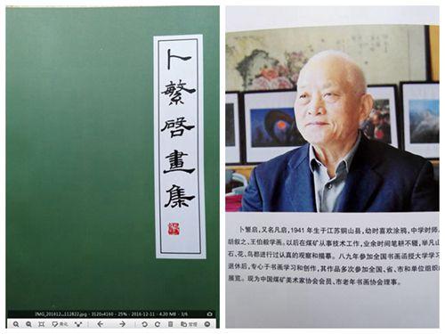 2016:徐矿集团老年字体协书画丰硕字设计艺术成果ai图片