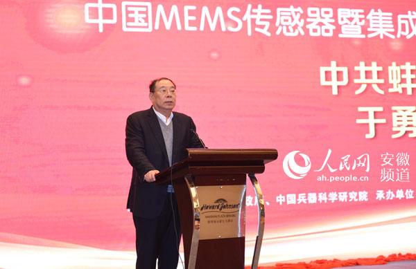 中国mems传感器暨集成电路产业发展(蚌埠)高峰论坛开幕